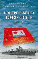 Христофоров В.С. Контрразведка ВМФ СССР. 1941—1945