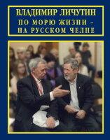 Личутин В.В. По морю жизни – на русском челне