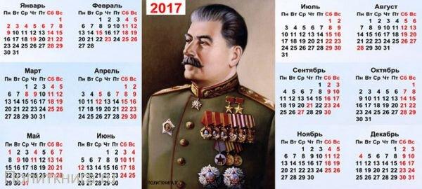 Кружка-Календарь. СТАЛИН. На 2017 год