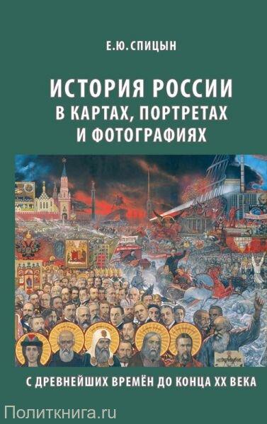 Спицын Е.Ю. История России в картах, портретах и фотографиях