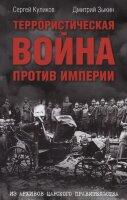 Зыкин Д., Куликов С. Террористическая война против империи. Из архивов царского правительства