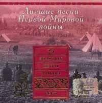 CD. Лучшие песни первой мировой войны