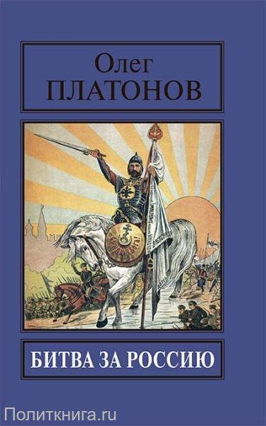 Платонов О.А. Битва за Россию. Из воспоминаний и дневников