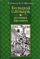 Вальтер Х., Мокиенко В.М. Большой словарь русских прозвищ