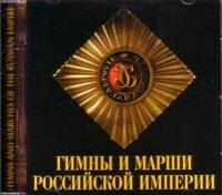 """CD. Мужской хор """"Валаам"""". Гимны и марши Российской Империи"""