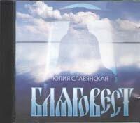 CD. Юлия Славянская. Благовест
