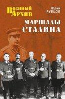 Рубцов Ю.В. Маршалы Сталина