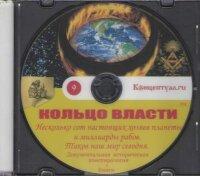 DVD. Кольцо власти
