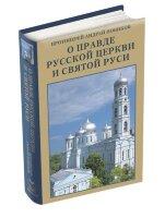 Протоиерей Андрей Новиков. О правде Русской Церкви и Святой Руси