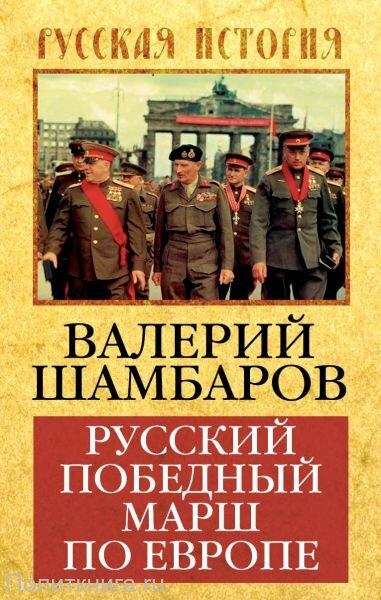 Шамбаров В.Е. Русский победный марш по Европе