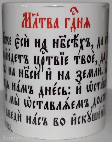 Кружка. Молитва Господня на церковно славянском