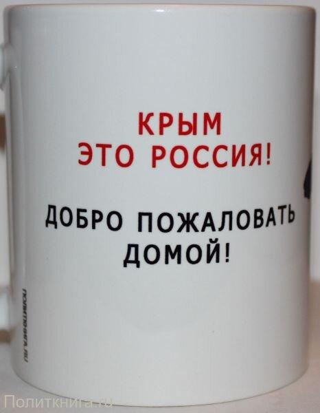 Кружка. Крым это Россия