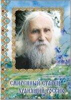 Схимонахиня Николая. Смиренный Старец, хранящий Россию