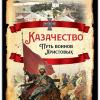 Шамбаров В.Е. Казачество. Путь воинов Христовых