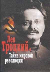 DVD. Лев Троцкий. Тайна мировой революции