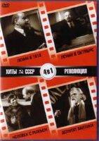 DVD. Революция: Ленин в октябре. Ленин в 1918 году. Человек с ружьем. Депутат Балтики