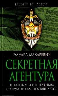 Макаревич Э.Ф. Секретная агентура