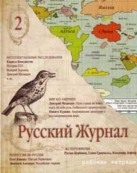 Русский журнал №2 2008