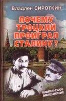Сироткин В.Г. Почему Троцкий проиграл Сталину?