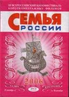 DVD. Семья России. 2006