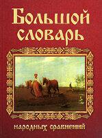 Мокиенко В.М., Никитина Т.Г. Большой словарь народных сравнений