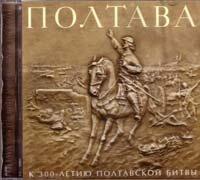 """CD. Мужской Хор """"Валаам"""". Полтава"""