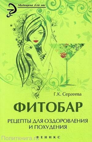 Сергеева Г.К. Фитобар: рецепты для оздоровления и похудения