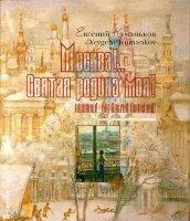 Куманьков Е.И. Москва!.. Святая родина моя! Портрет города во времени и пространстве
