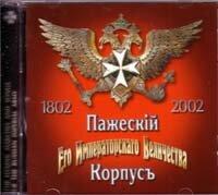 """CD. Мужской Хор """"Валаам"""". Пажескiй Его Императорского Величества Корпусъ"""