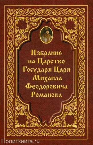 Хитрова А.М. Избрание на Царство Государя Царя Михаила Феодоровича Романова
