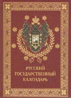 Русский государственный календарь. От древнейших времен до наших дней