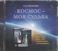 Бакланов О.Д. Космос-моя судьба. Аудиокнига + Фильм -интервью