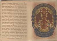 Обложка для водительского удостоверения. Москва - третий Рим, а четвертому не бывать!