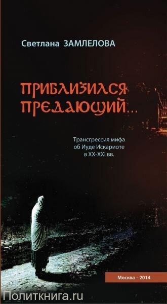 Замлелова С.Г. Приблизился предающий: Трансгрессия мифа об Иуде Искариоте в XX-XXI вв.