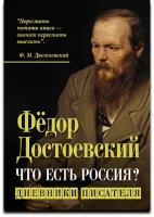 Достоевский Ф.М. Что есть Россия? Дневники писателя