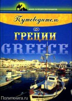 Тищенко Н.Я. Путеводитель по Греции
