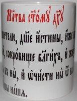 Кружка. Молитва Святому Духу на церковно славянском