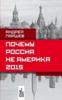 Паршев А.П. Почему Россия не Америка. 2015