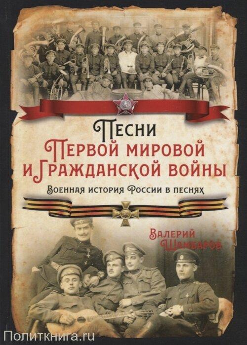 Шамбаров В. Е. Песни Первой мировой и Гражданской войны. Военная история России в песнях