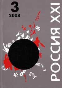 Журнал Россия XXI 03.2008 май-июнь