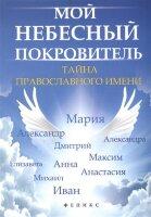 Елецкая Е.А. Мой небесный покровитель: тайна православного имени