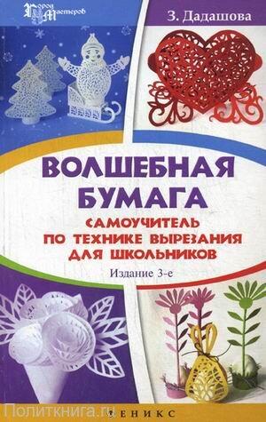 Дадашова З.Р. Волшебная бумага:Самоучитель по технике вырезания для школьников