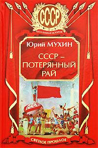Мухин Ю.И. СССР - потерянный рай
