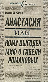 Сироткин В.Г. Анастасия, или Кому выгоден миф о гибели Романовых