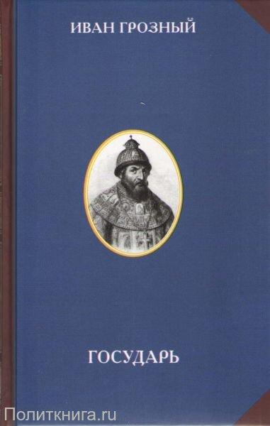 Иван Грозный. Государь
