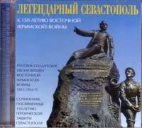 """CD. Мужской хор """"Валаам"""". Легендарный Севастополь"""