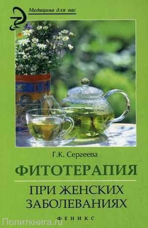 Сергеева Г.К. Фитотерапия при женских заболеваниях