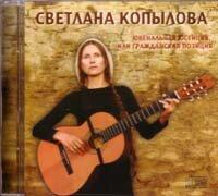 CD. Светлана Копылова. Ювенальная юстиция, или гражданская позиция