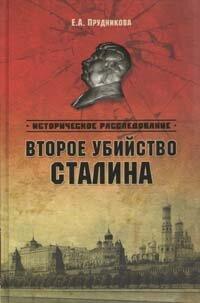 Прудникова Е.А. Второе убийство Сталина