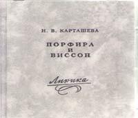 CD. Карташева Н.В. Порфира и Виссон. Лирика